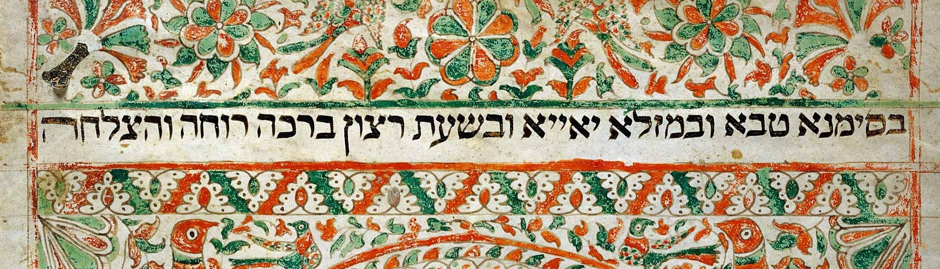 Hebrew_MS_A2,_Ketubbah,_marriage_contract_Wellcome_L0030970_1920